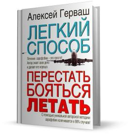 Gervash libro