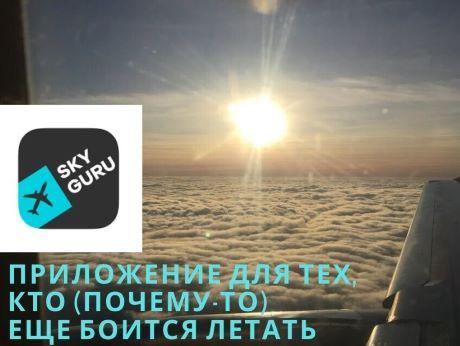 SkyGuru: приложение для тех, кто еще боитсялетать