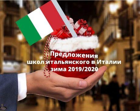 Акции школ итальянского в Италии / зима2019/2020