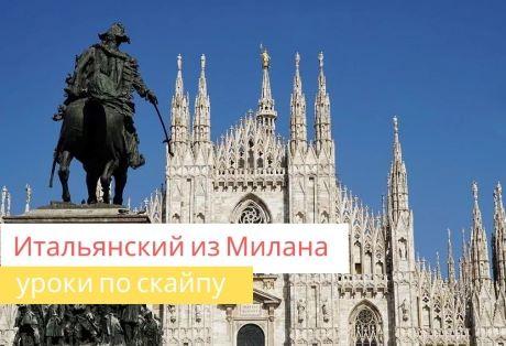 Уроки по скайпу: итальянский изМилана
