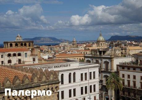 Palermo articolo