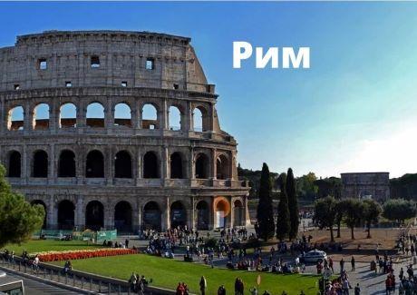 Roma destinazioni