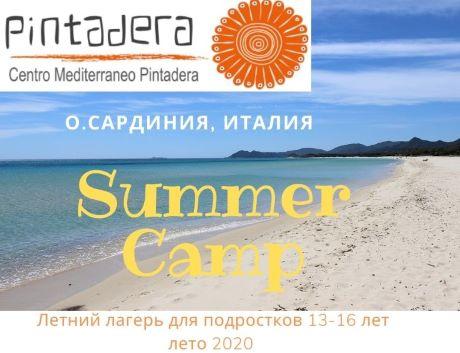 Летний лагерь для подростков наСардинии